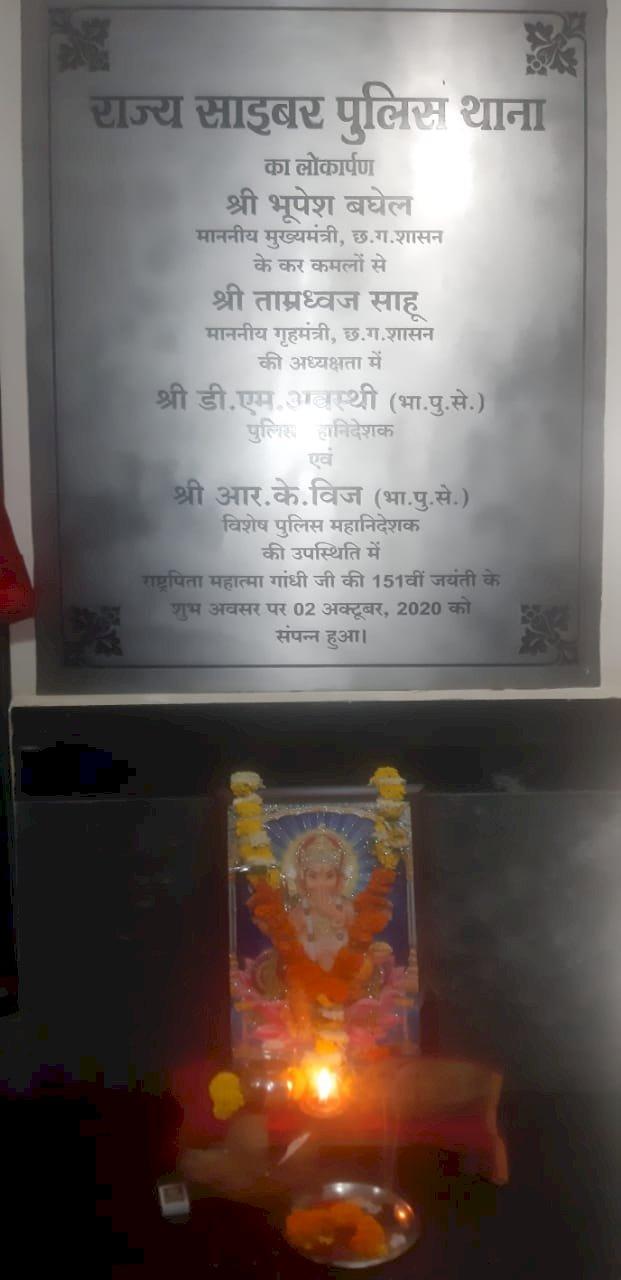 माननीय मुख्यमंत्री श्री भूपेश बघेल द्वारा राज्य साइबर थाना का शुभारंभ