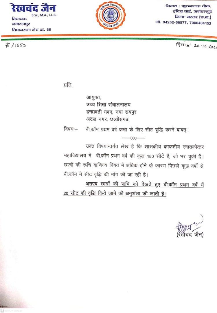 विधायक जगदलपुर एवं संसदीय सचिव रेखचंद जैन ने वाणिज्य संकाय में सीट बढ़ाने लिखा पत्र, छात्रों में खुशी की लहर