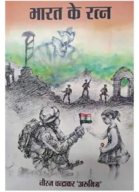 वास्तव में भारत के रत्न कौन? इसे जानने के लिए इस उपन्यासिका को जरूर पढ़ें. वास्तविक राष्ट्रवाद को रेखांकित करती है'भारत के रत्न''