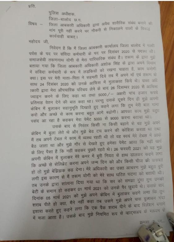 आबकारी अधिकारी  अशोक सिंह के नाम से वायरल अश्लील चैटिंग मामले में युवती बालोद जिला आबकारी अधिकारी के खिलाफ एसपी आफिस में की शिकायत क्या है मामला...आबकारी अधिकारी पर लगाये गंभीर आरोप