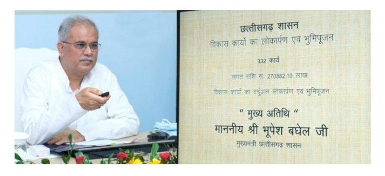 मुख्यमंत्री श्री बघेल ने 2 हजार 834 करोड़ रूपए के विकास कार्यों की दी सौगात 27 जिलों में 401 निर्माण एवं विकास कार्यों का हुआ लोकार्पण और भूमिपूजन